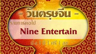 Interlude Programme - Chinese New Year 2013