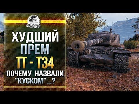 """ХУДШИЙ ПРЕМ ТЯЖ - T34! ПОЧЕМУ НАЗВАЛИ """"КУСКОМ""""...?!"""
