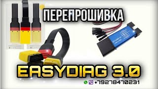 Перепрошивка Launch EasyDiag 3 0 Re Flash Firmware Launch EasyDiag 3 0
