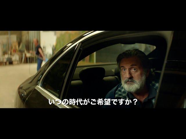 映画『ベル・エポックでもう一度』予告編
