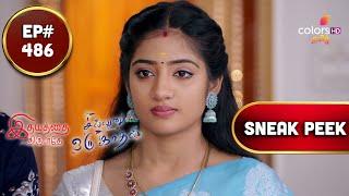 Idhayathai Thirudathey | இதயத்தை திருடாதே | Episode 486 | Coming Up Next