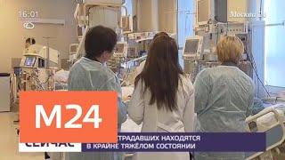 В Минздраве рассказали о состоянии доставленных из Керчи в Москву пациентов - Москва 24