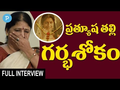 Cine Actress Pratyusha Mother Sarojini Devi Exclusive Interv