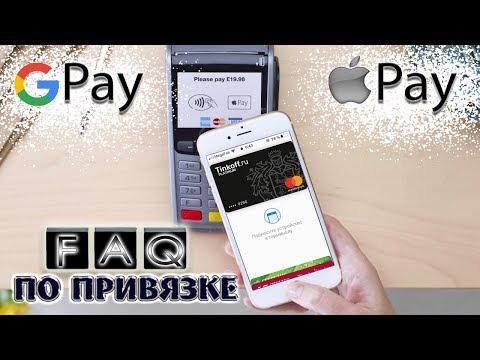 Как добавить карту в Apple | Google Pay.
