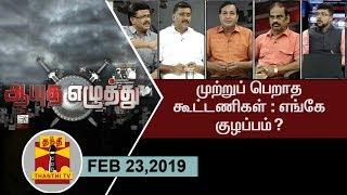 (23/02/2019) Ayutha Ezhuthu : Will Vijayakanth Break Silence? | ThanthiTV