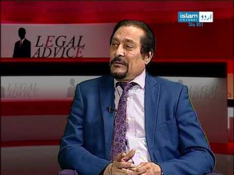 Legal Advice Show with Bilal Warraich and Shahid Dastagir Khan: Episode 06-04-2017