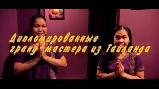 видео тайский массаж в Санкт-Петербурге