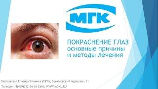 Покраснение глаз - причины и лечение(, 2016-11-08T12:26:11.000Z)