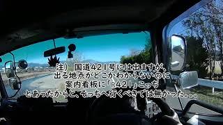 意外とアリ?[前編]【東名阪道下り 四日市・鈴鹿付近で定番渋滞】トラック迂回ルートR421を試す  大型車だと通行困難なの? 三重県→滋賀県への狭い抜け道? <元 大型トラック運転手のダラ動画>