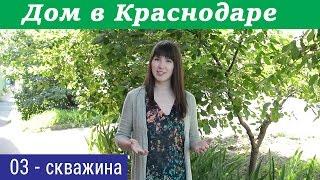 03 - скважина на участке | дом в Краснодаре(, 2017-05-03T08:18:13.000Z)