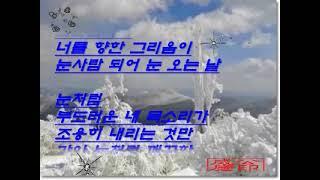 * . 석란 성공경 .   좋은 글 .    ♥.겨울 …