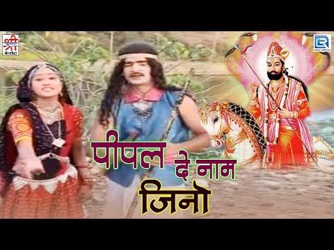 पीपल दे नाम जिनो | देव नारायण जी कथा |  Full Video Song | Devotional Hit | Latest Rajasthani Song Mp3