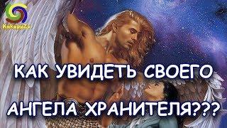 видео Как узнать имя своего ангела хранителя