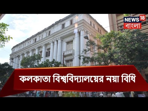 Uproar Over New Rules Of Calcutta University To Evaluate Answer Papers From The Centers