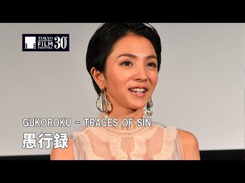 満島ひかり『愚行録』Q&A GUKOROKU - TRACES OF SIN - Q&A