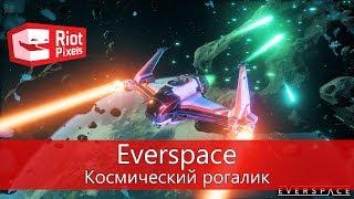 Everspace. Космический рогалик