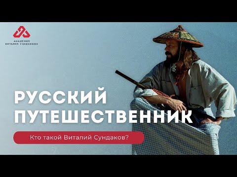 Кто такой Виталий Сундаков?