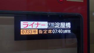 京阪電鉄 平日朝に出町柳発ライナー登場!! 18.9.19