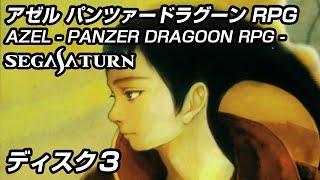 アゼル パンツァードラグーンRPG [DISC3] セガサターン実機 [1080p60fps] 3of4