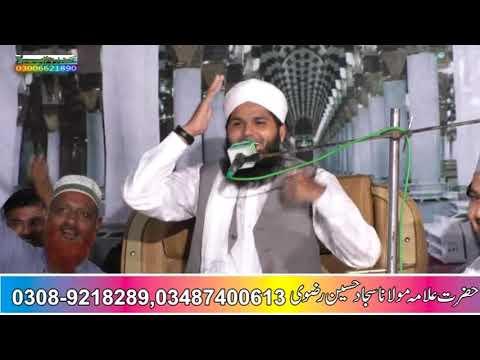 Shan E Panjtan Pak 3 Qari Muhammad Sajjad Qadri