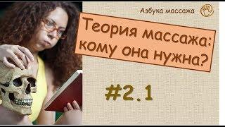 Важность знания теоретических основ массажа | Урок 2, часть 1 | Видеоуроки по массажу