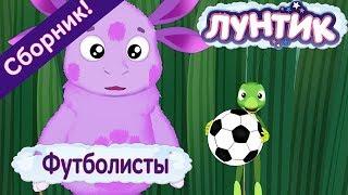 Футболисты ⚽️ Лунтик ⚽️ Сборник мультфильмов к Чемпионату мира по футболу 2018