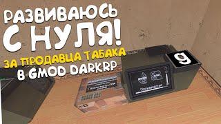 РАЗВИВАЕМСЯ ЗА ПРОДАВЦА СИГАРЕТ - Garry's Mod DarkRP