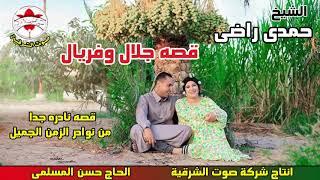 الشيخ حمدى راضى 😍 قصه جلال و فريال كامله😍 قصةموثرة جدا 😍 انتاج صوت الشرقيه