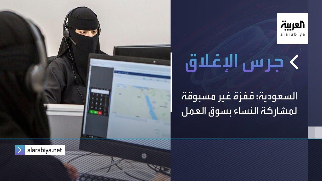جرس الأغلاق | السعودية: قفزة غير مسبوقة لمشاركة النساء بسوق العمل  - نشر قبل 6 ساعة