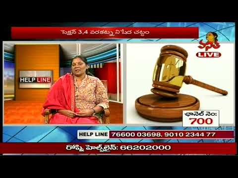 Special Discussion on Family Welfare Committees || Legal & Family Counselling || Helpline