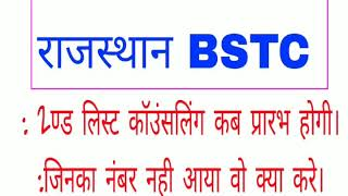 Bstc Second Allotment List | Bstc2018