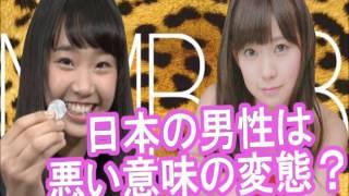 NMB48を休学していたえみちが、外国人から見た日本は 変態が多いと話し...