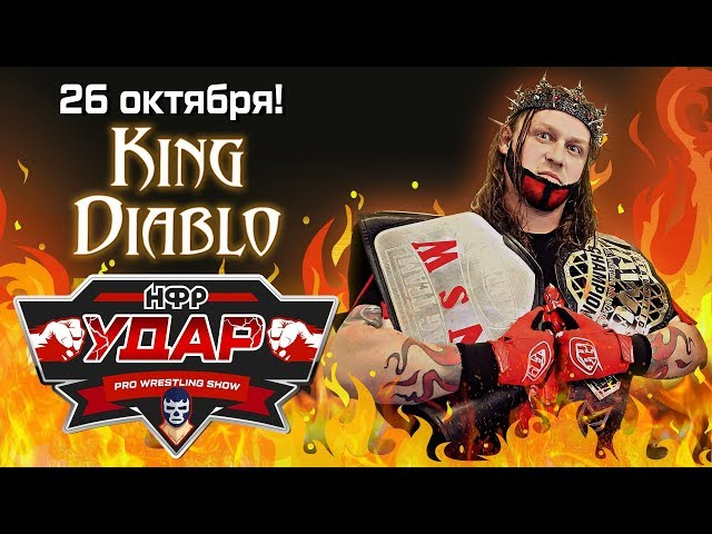 «Король Диабло» Блондьявол приглашает на реслинг-шоу