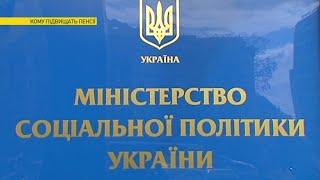 Как выглядит рост пенсий по-украински | Ранок з Україною
