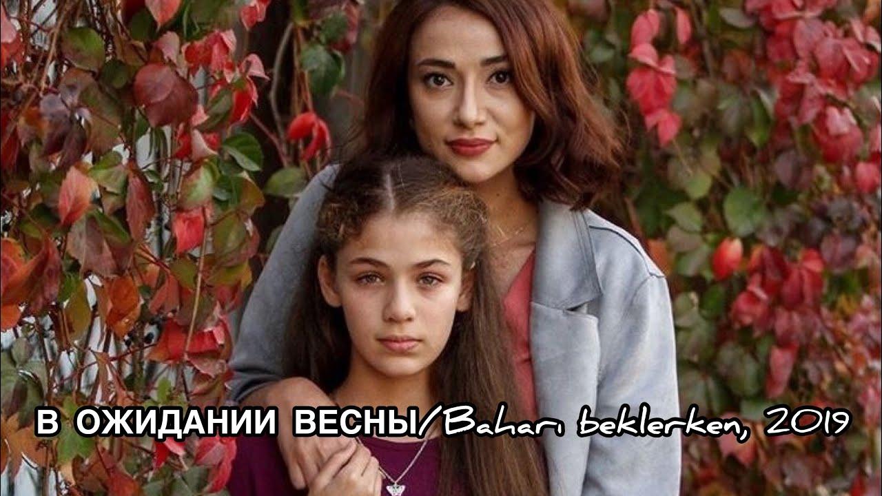 ТУРЕЦКИЙ СЕРИАЛ «В ОЖИДАНИИ ВЕСНЫ», «Baharı beklerken» (2019). Турецкие сериалы. Турецкие актёры .