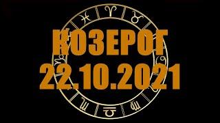 Гороскоп на 22.10.2021 КОЗЕРОГ