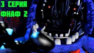 сТАРЫЕ АНИМАТРОНИКИ НАПАДАЮТ / 3 СЕРИЯ ФНАФ 2  / Five Nights at Freddys 2