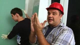 видео Выравнивание стен гипсокартоном: как выровнять стены своими руками – каркасная и безкаркасная техника выравнивания стен гипсокартоном