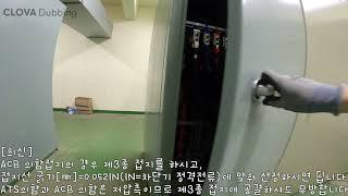 [질의회신]ACB기중차단기 외함접지, 배전반 기기접지,…