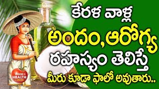 Why Is Coconut Oil Good for You? I Best Oil for Cooking I Telugu Health Tips I Good Health and more