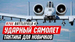Ударный самолет - тактика для новичков