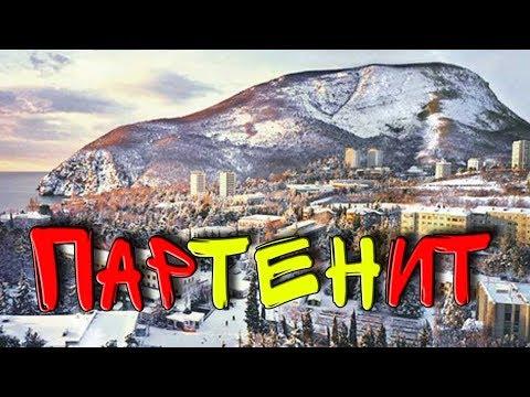 """КРЫМ 28.01.2018. Выходные на море. / Партенит / Санаторий """"Крым"""""""