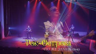 Рок-Острова - Что же делать (live)