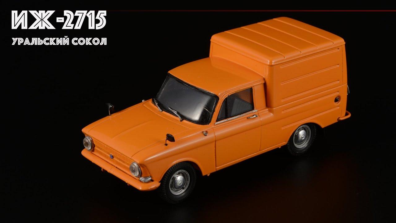 Каблук Иж-2715 / Уральский Сокол / Масштабные модели автомобилей СССР 1:43