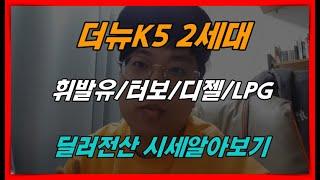 [차팔이박] 더뉴K5 2세대 휘발유/터보/디젤/LPG까…
