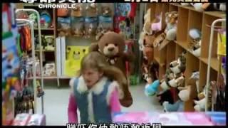 Chronicle 2012 Trailer: Teddy Bear Scene