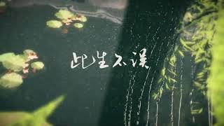 此生不误 (CiSheng Bu Wú) 《二哈和他的白猫师尊》 2ha Fan Song