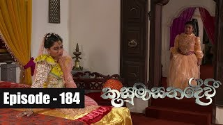 Kusumasana Devi | Episode 184 08th March 2019 Thumbnail