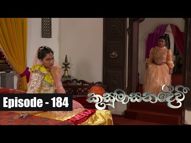 Kusumasana Devi | Episode 184 08th March 2019