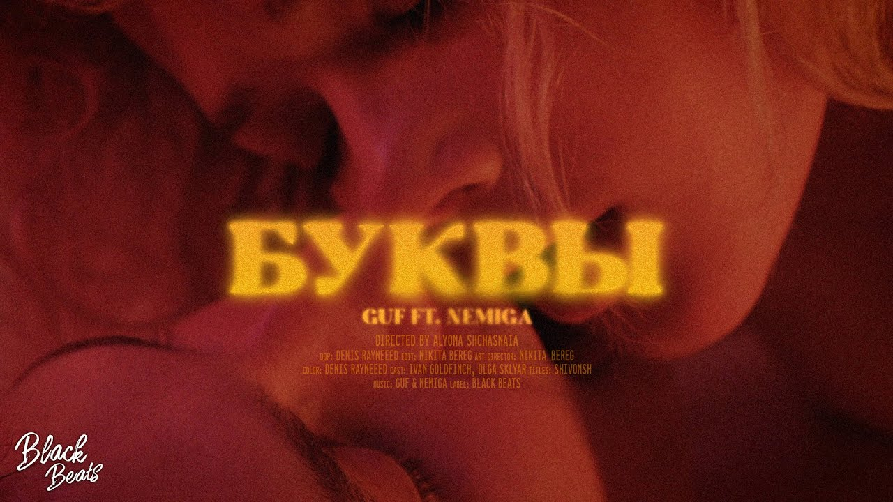 NEMIGA feat. Гуф - Буквы (Mood Video)